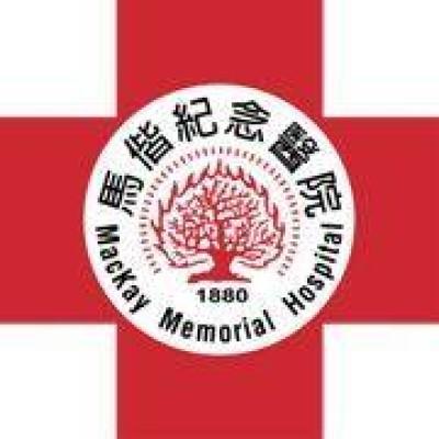 台湾马偕纪念医院