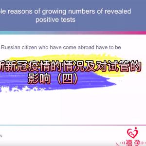 2020年11月13日-圣彼得堡NGC医院-俄罗斯新冠疫情的情况及对试管项目的影响4