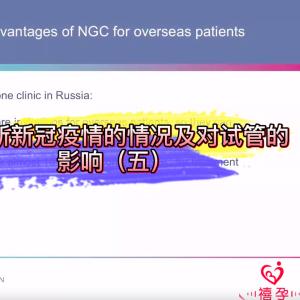 2020年11月13日-圣彼得堡NGC医院-俄罗斯新冠疫情的情况及对试管项目的影响5