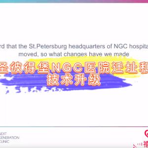 2020年11月13日-圣彼得堡NGC医院-圣彼得堡NGC医院迁址和技术升级