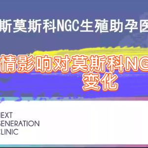 2020年12月11日-莫斯科NGC医院-疫情影响对莫斯科NGC医院的变化